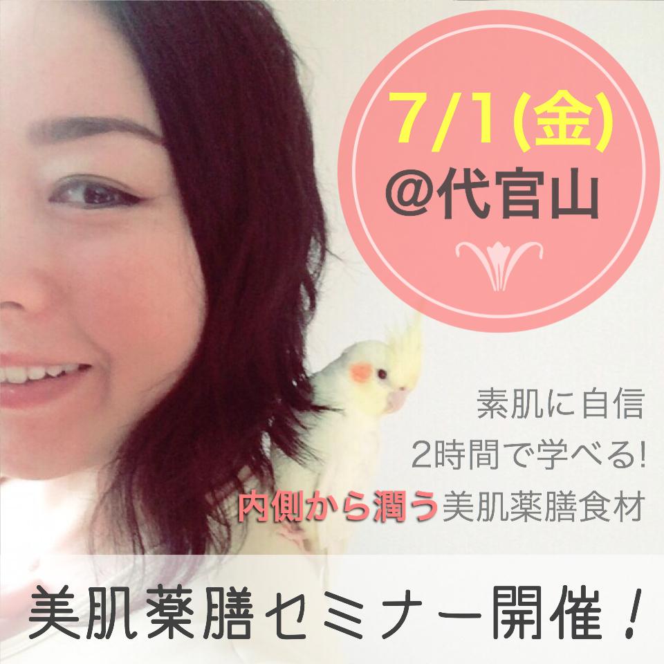 AiBhana_bihada_yakuzen2016